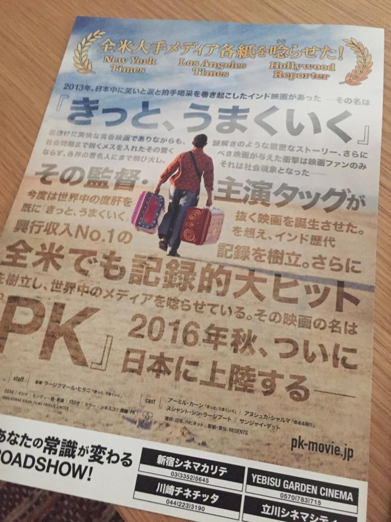 f:id:otafukuko:20161204122603j:plain
