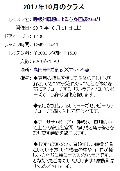 f:id:otafukuko:20171020172718j:plain