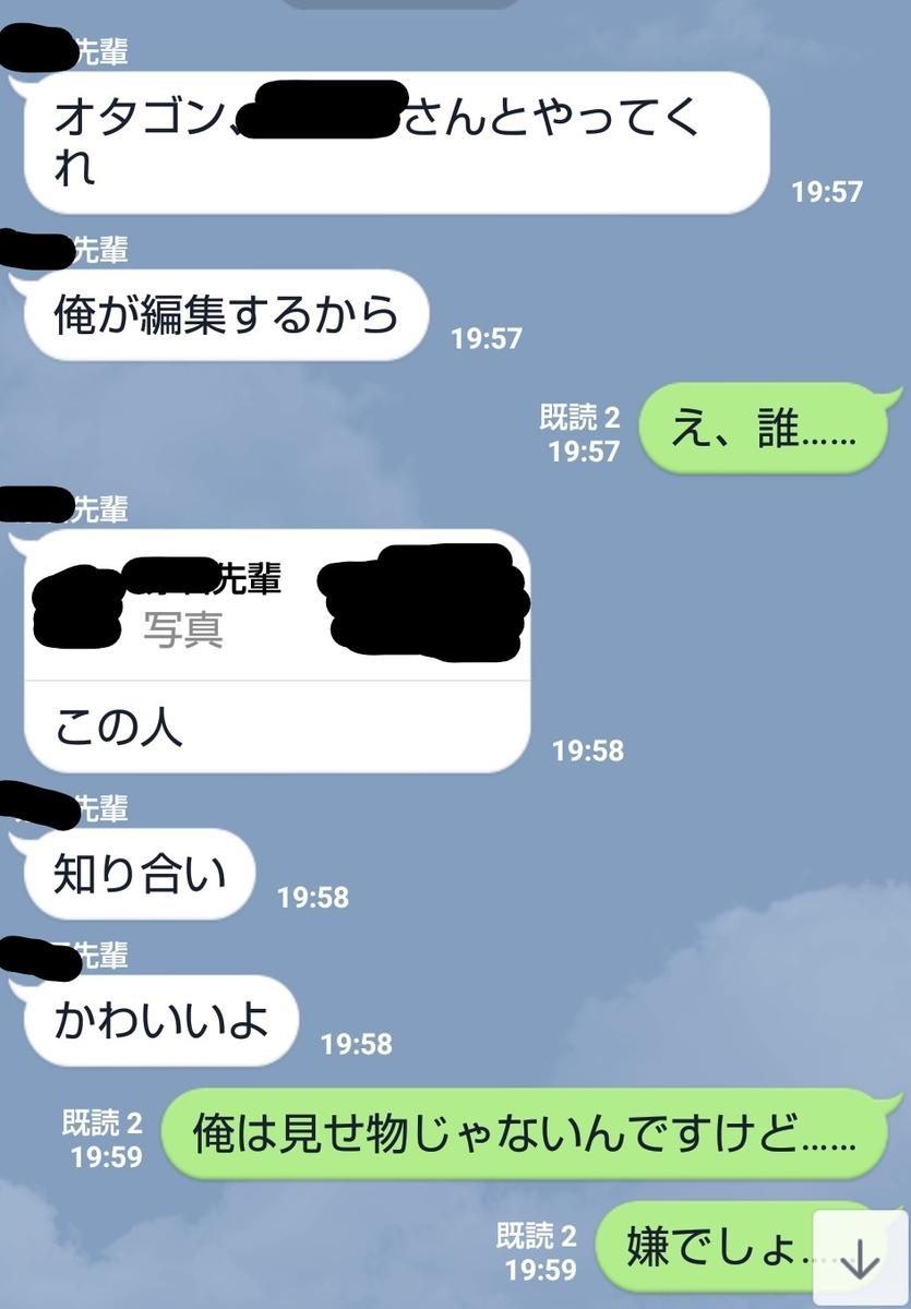 f:id:otagon:20190914150218j:plain