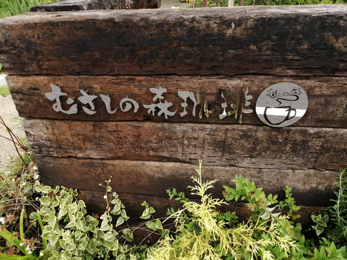 f:id:otaka-morio:20201011153135j:plain