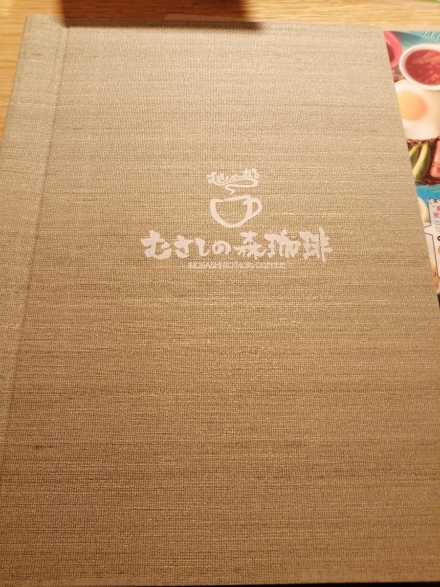f:id:otaka-morio:20201011153450j:plain