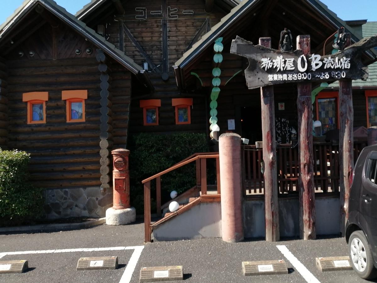 f:id:otaka-morio:20201101210114j:plain