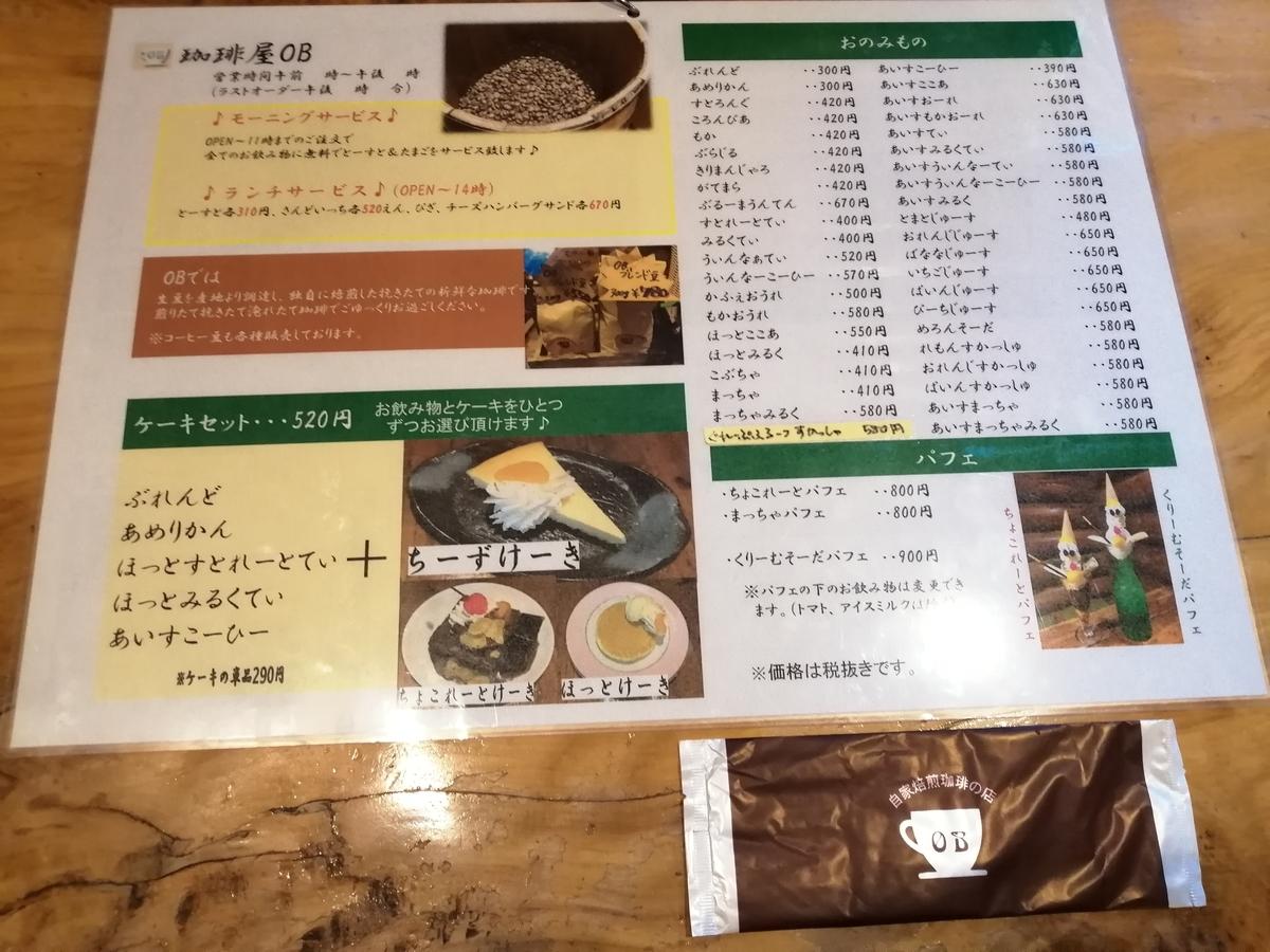 f:id:otaka-morio:20201101210539j:plain