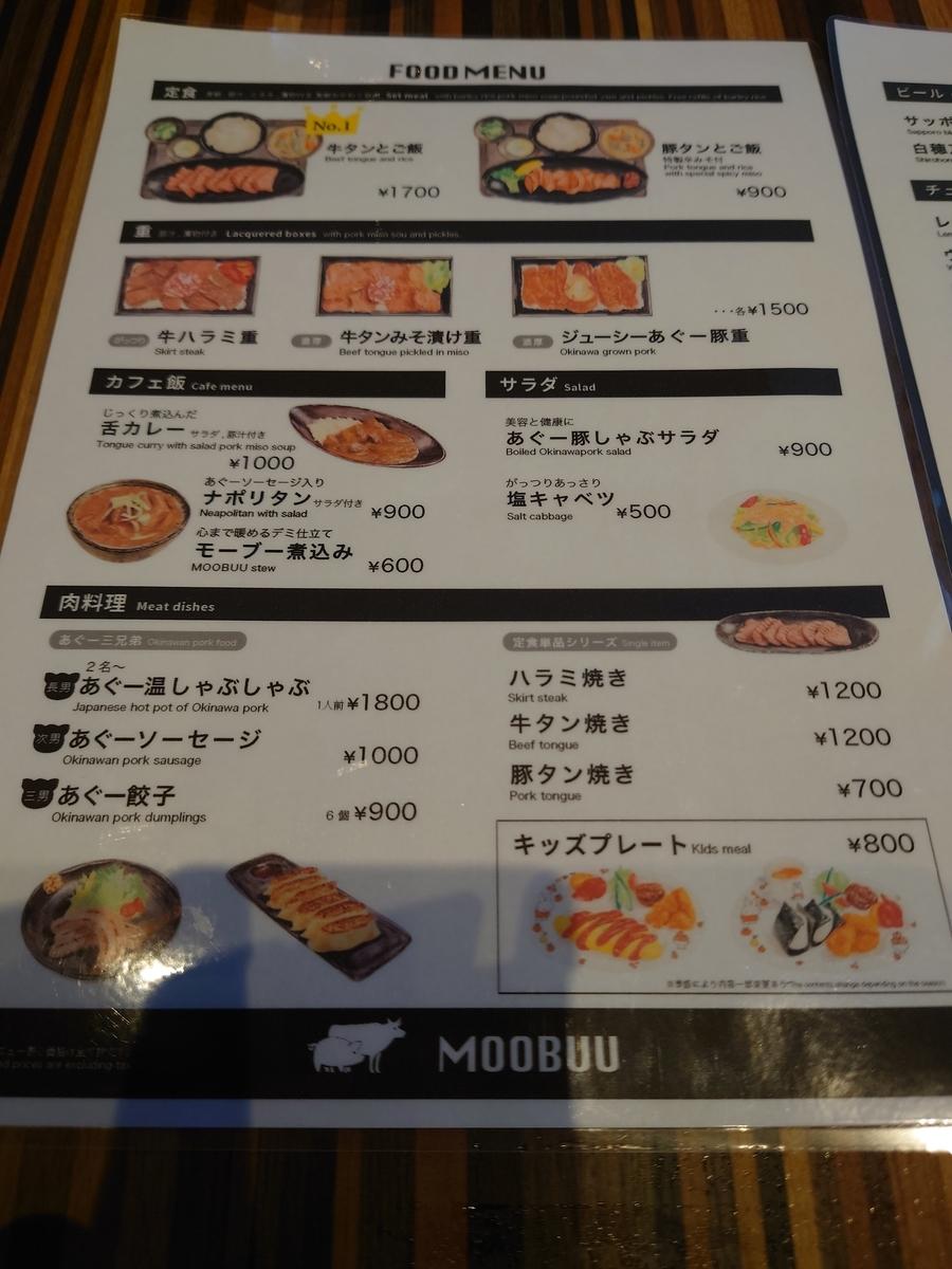 f:id:otaka-morio:20210103140602j:plain