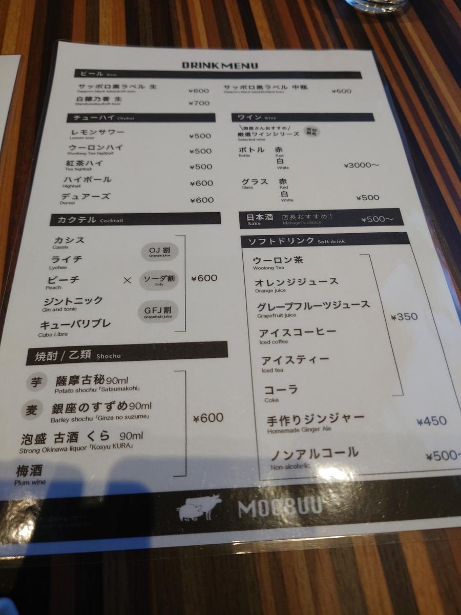 f:id:otaka-morio:20210103140702j:plain