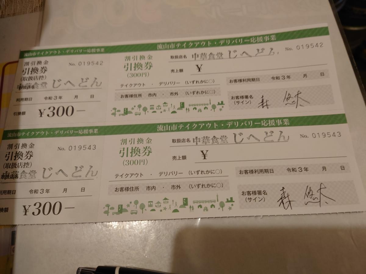 f:id:otaka-morio:20210214145927j:plain
