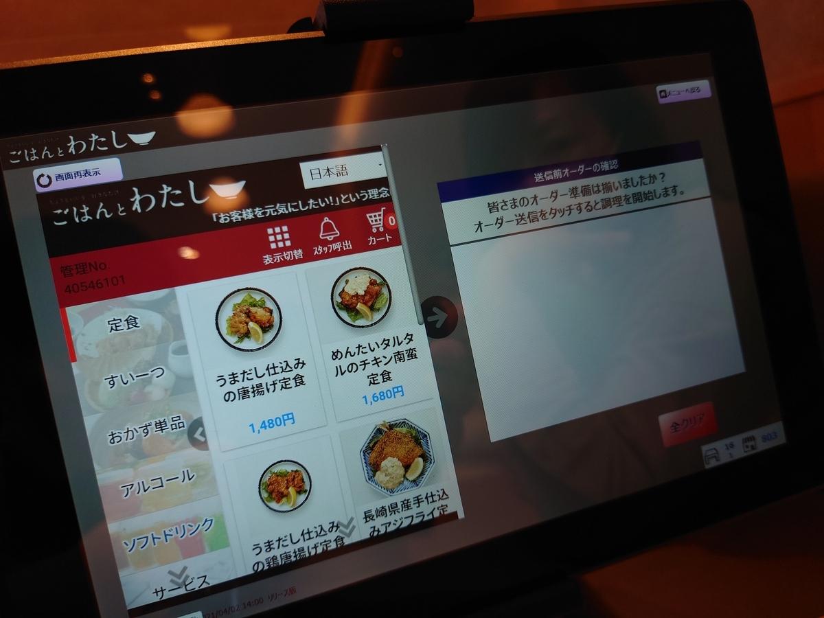 f:id:otaka-morio:20210411122806j:plain