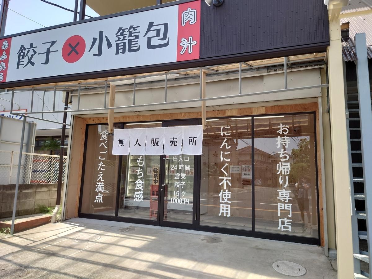 f:id:otaka-morio:20210613115345j:plain
