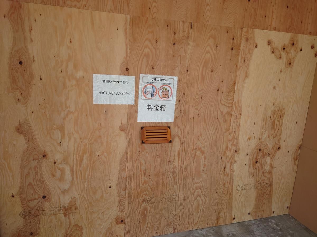 f:id:otaka-morio:20210613115939j:plain