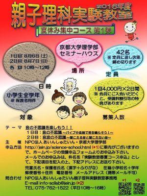 f:id:otaku-son:20160609230048j:plain