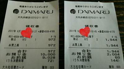 f:id:otaku-son:20170625140552j:plain
