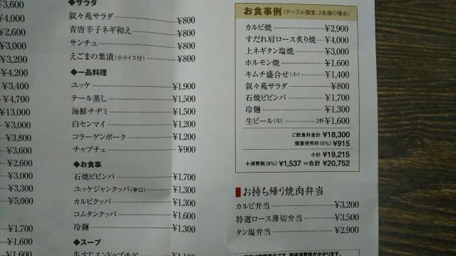 f:id:otaku-son:20171121142630j:plain