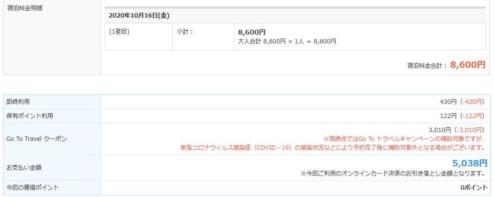 f:id:otaku-son:20201021184817p:plain
