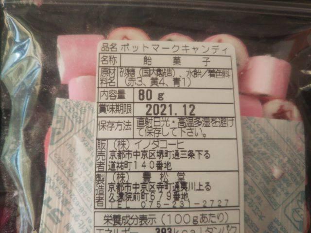 f:id:otaku-son:20210113145743j:plain