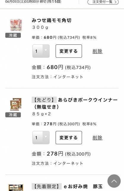 f:id:otaku-son:20210602100943j:plain