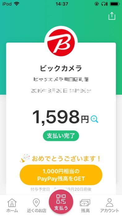 f:id:otaku4160:20190820220445j:plain