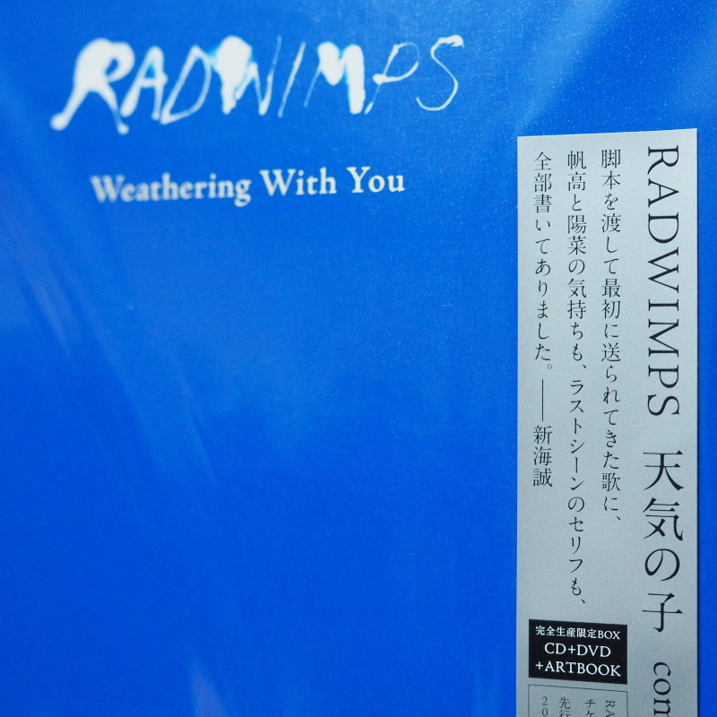 CD+DVD/完全生産限定BOX] RADWIMPS 天気の子 / complete version