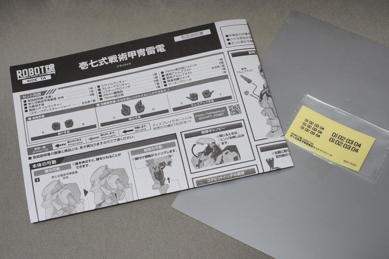 f:id:otaku4160:20200629012452j:plain