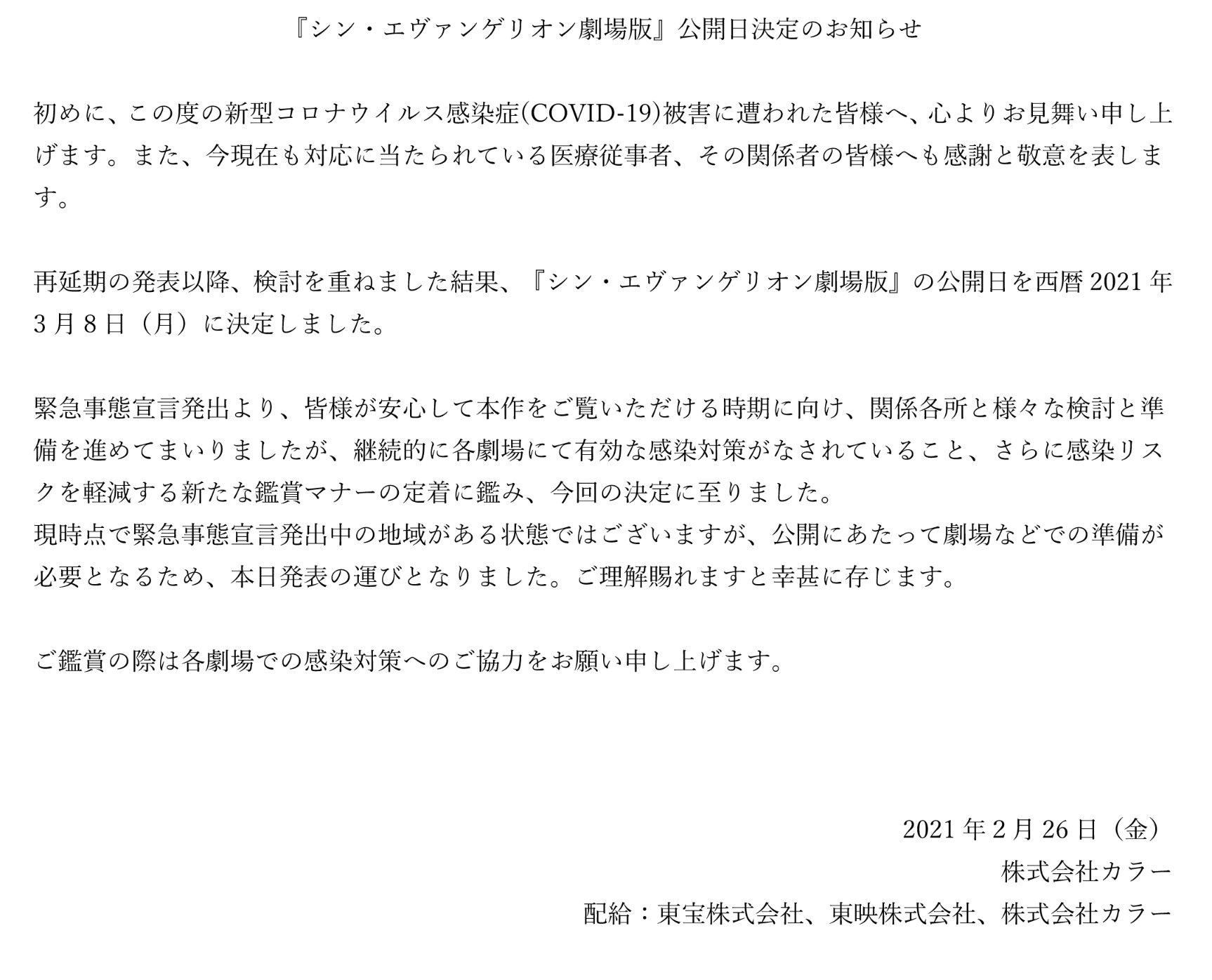 f:id:otaku4160:20210226215211j:plain
