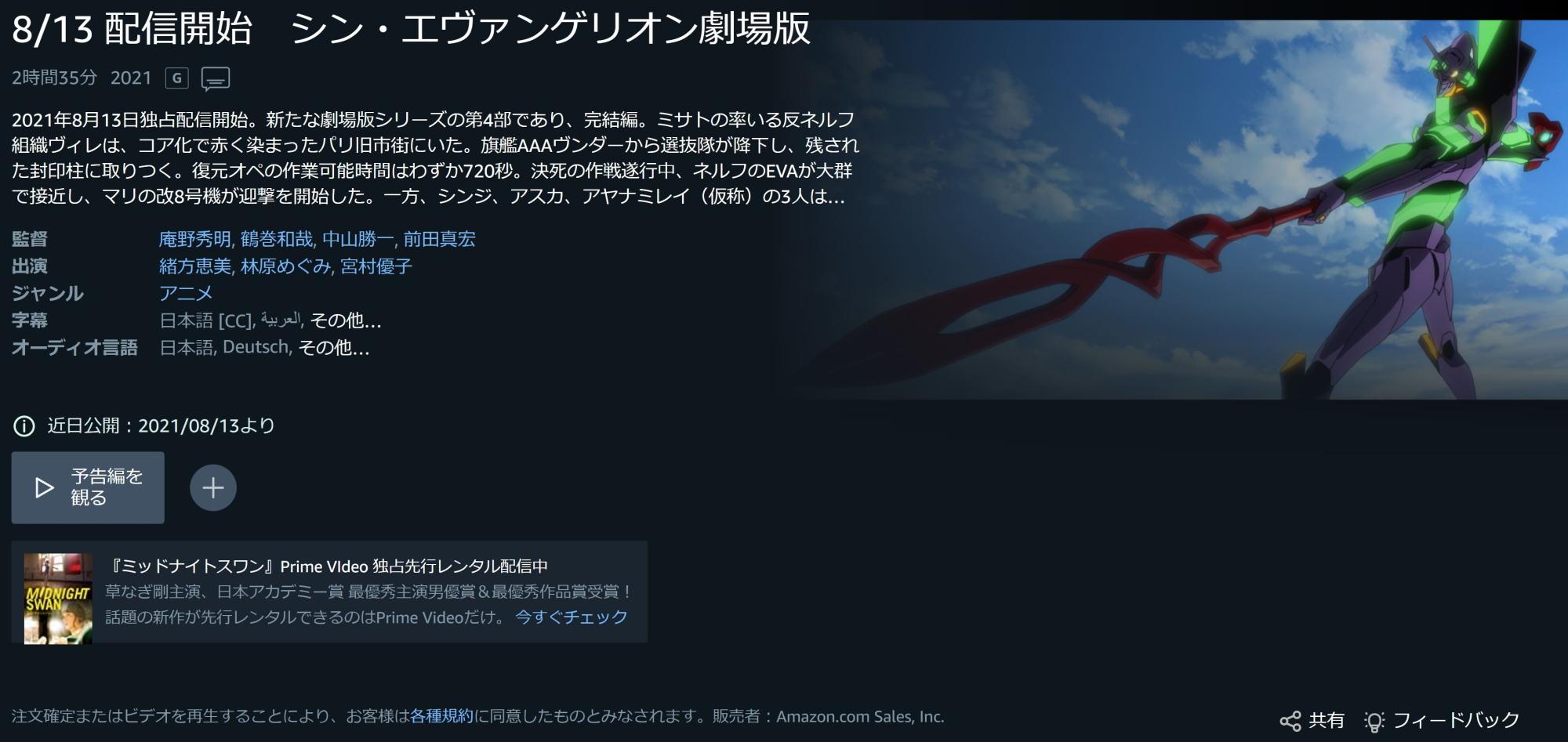 f:id:otaku4160:20210720220546j:plain