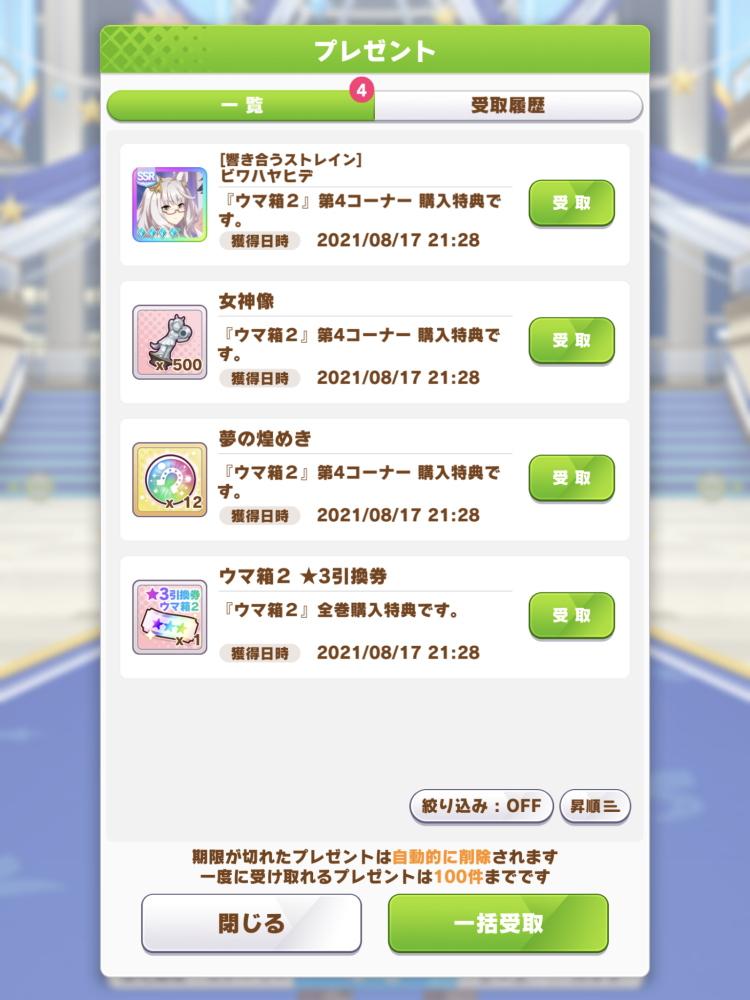 f:id:otaku4160:20210817233358j:plain