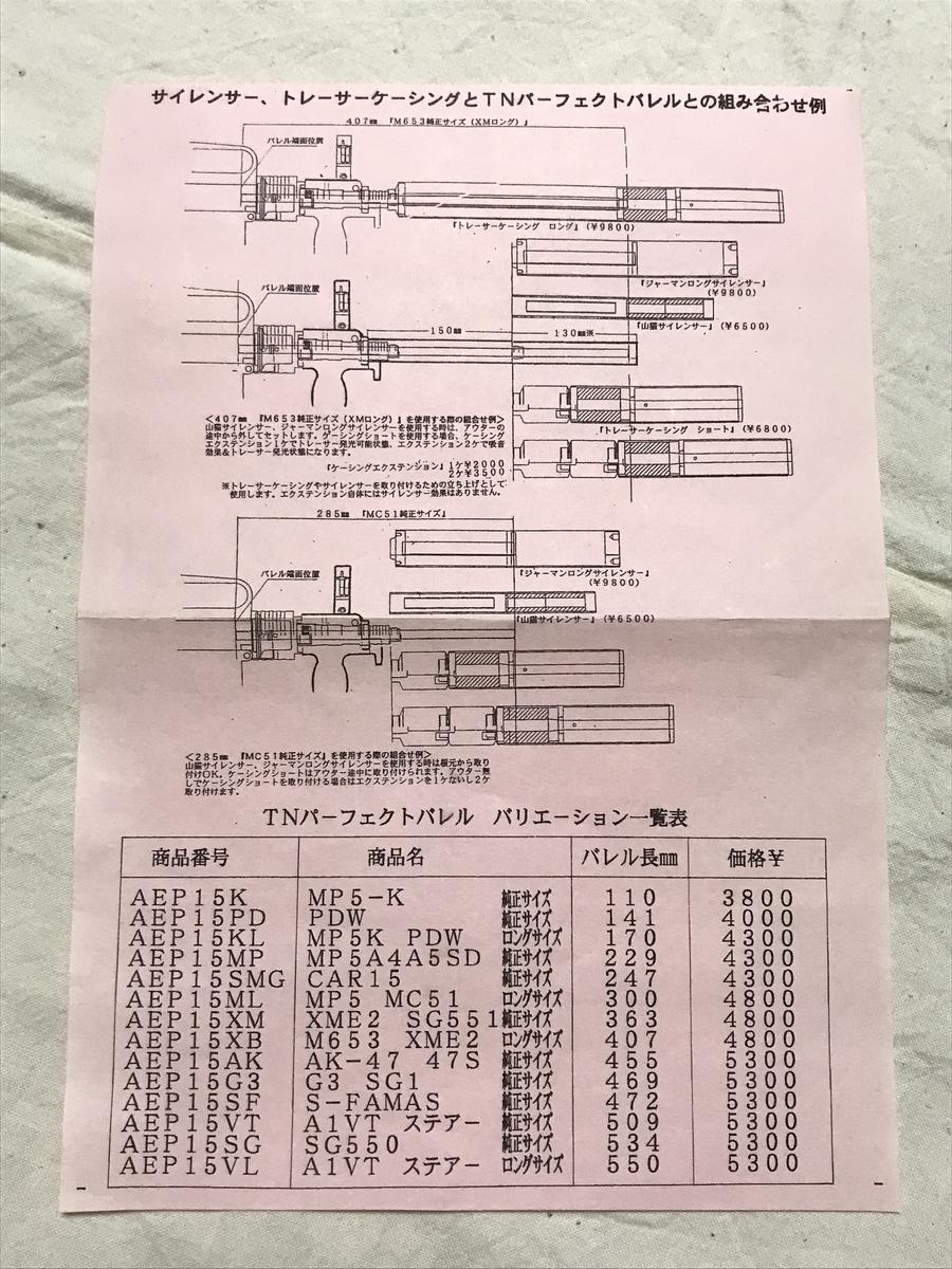 f:id:otaku8311227:20210609150531j:plain