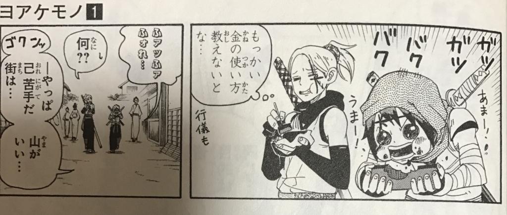 f:id:otaku_10:20170417202623j:plain