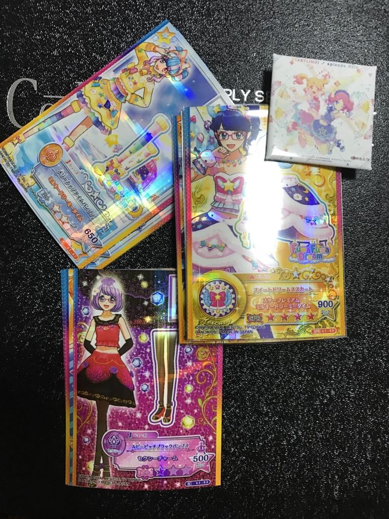 f:id:otaku_10:20170430205412j:plain