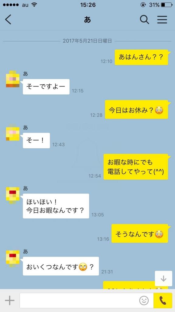 f:id:otaku_no_hoshi:20170522153853j:plain
