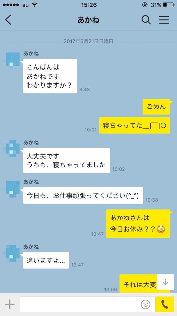 f:id:otaku_no_hoshi:20170522153930j:plain