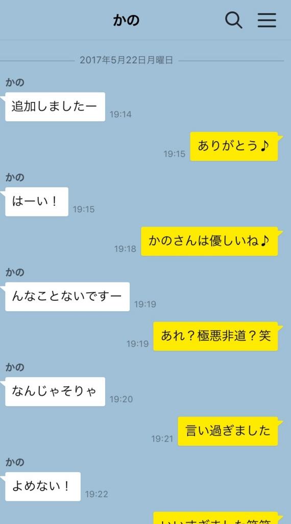 f:id:otaku_no_hoshi:20170523074443j:plain