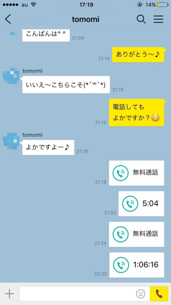 f:id:otaku_no_hoshi:20170524140410j:plain