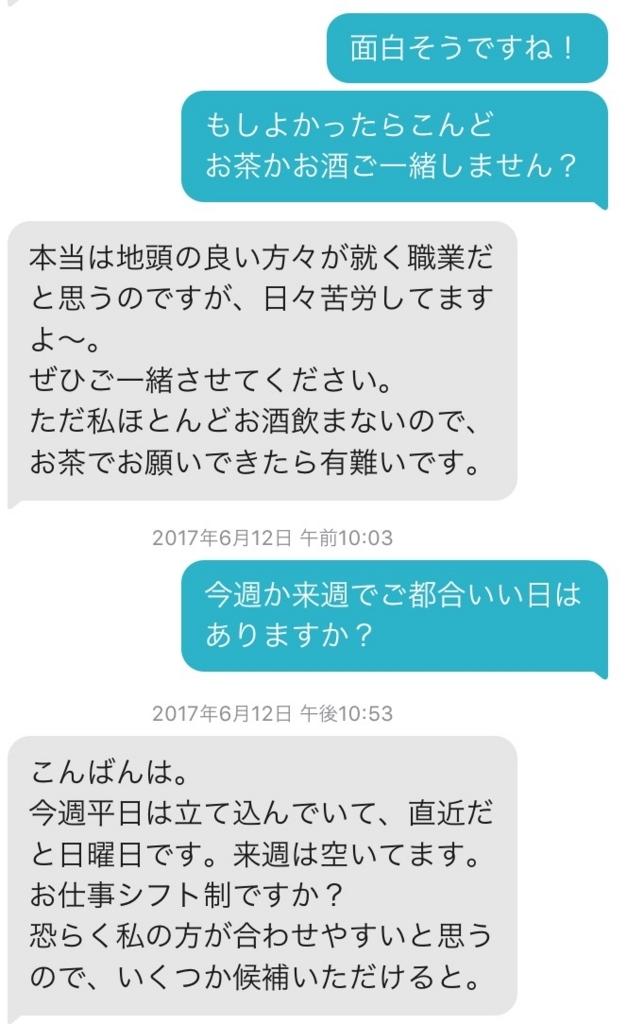 f:id:otaku_no_hoshi:20170618185338j:plain