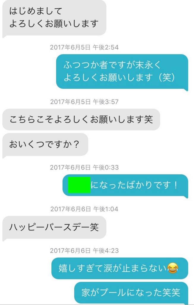 f:id:otaku_no_hoshi:20170622220727j:plain