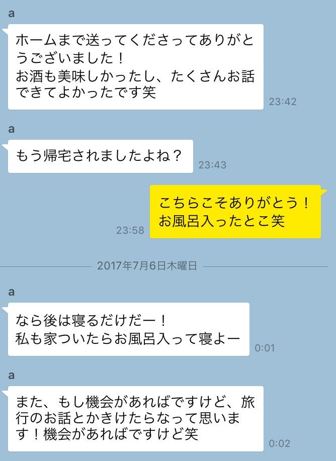 f:id:otaku_no_hoshi:20170706193446j:plain