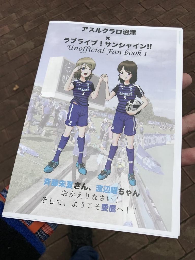 f:id:otaku_soccer_J:20180902120202j:plain