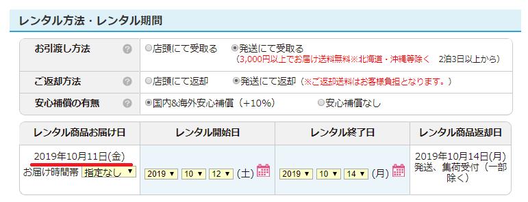 f:id:otakuchan-3:20191010111700p:plain