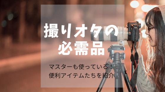 f:id:otakuchan-3:20191107132453p:plain