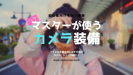 f:id:otakuchan-3:20191107164721p:plain