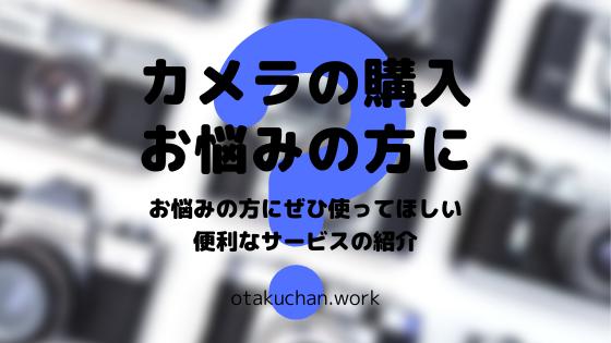f:id:otakuchan-3:20191107165952p:plain