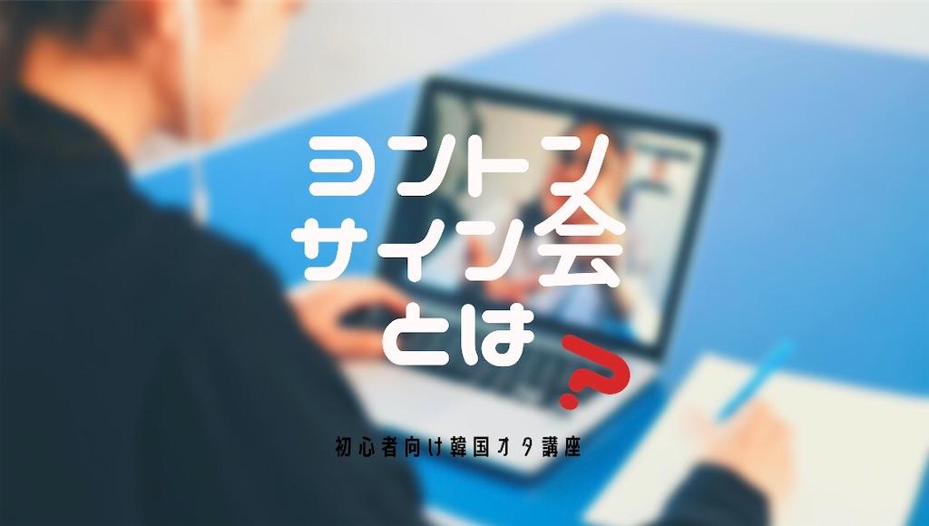 f:id:otakuchan-3:20200917172730j:image
