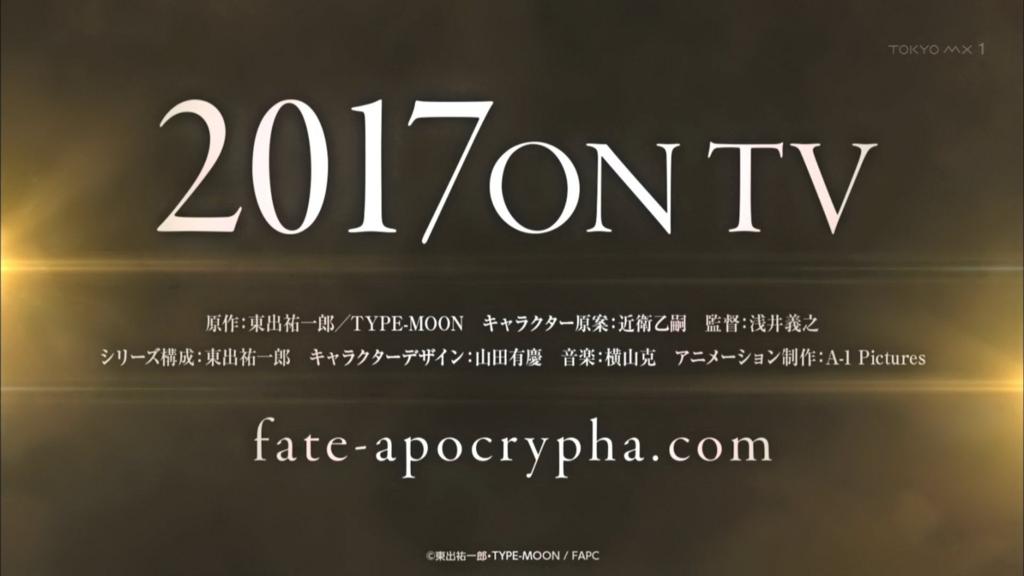 Fate/Apocrtpha
