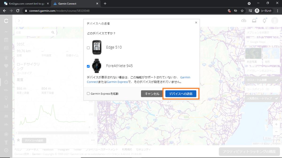 f:id:otakuhouse:20210509180217p:plain