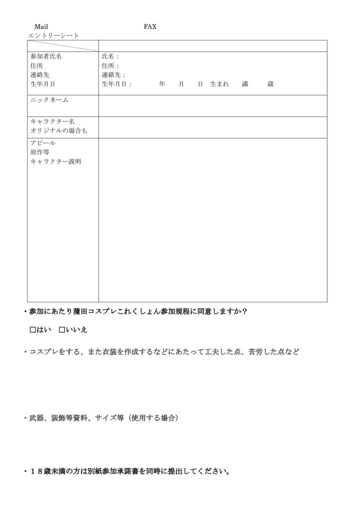 f:id:otakukamata:20160311235435j:plain
