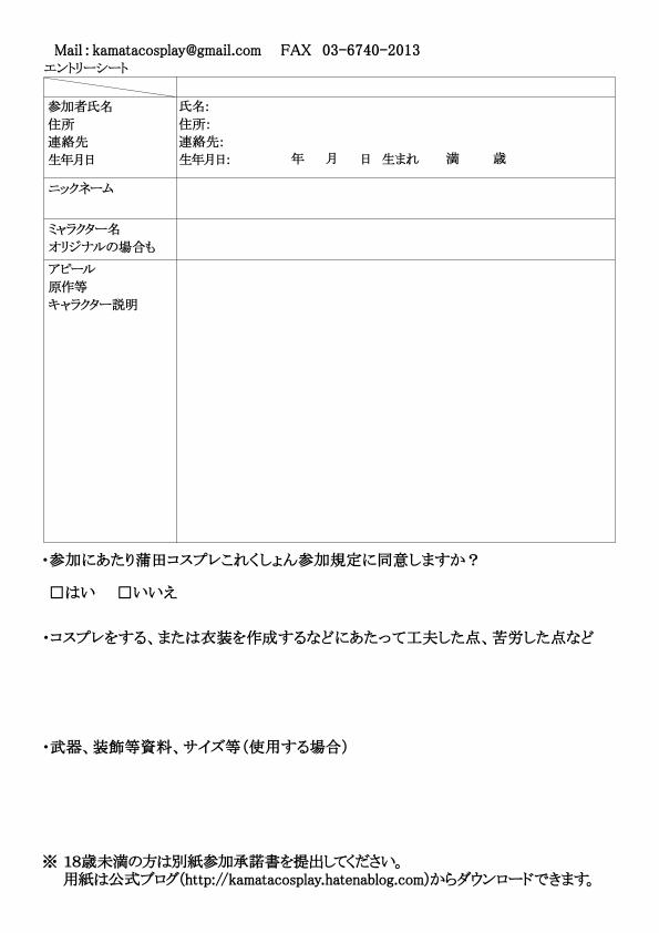 f:id:otakukamata:20160320015843j:plain