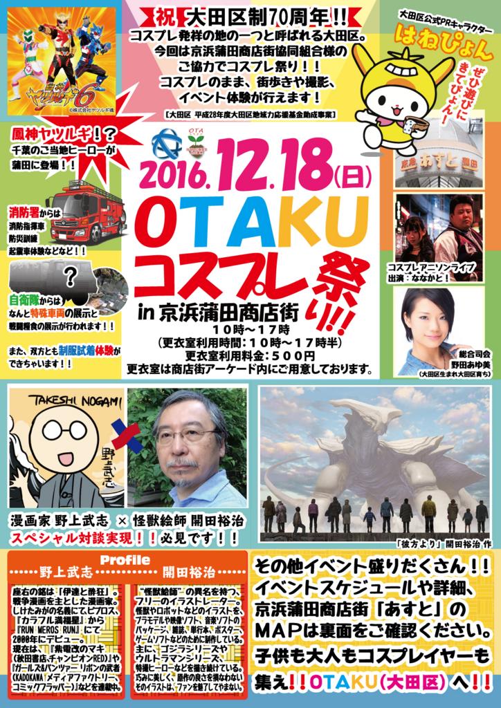 f:id:otakukamata:20161202153623j:plain