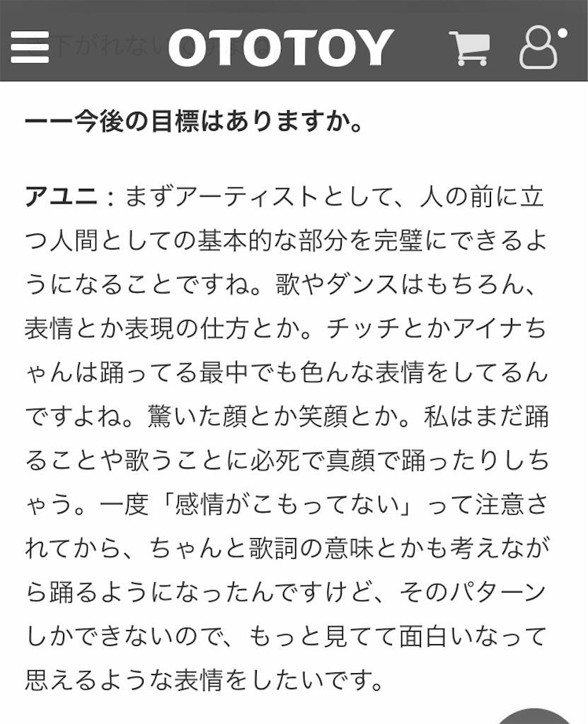 f:id:otakunote:20191001120217j:image