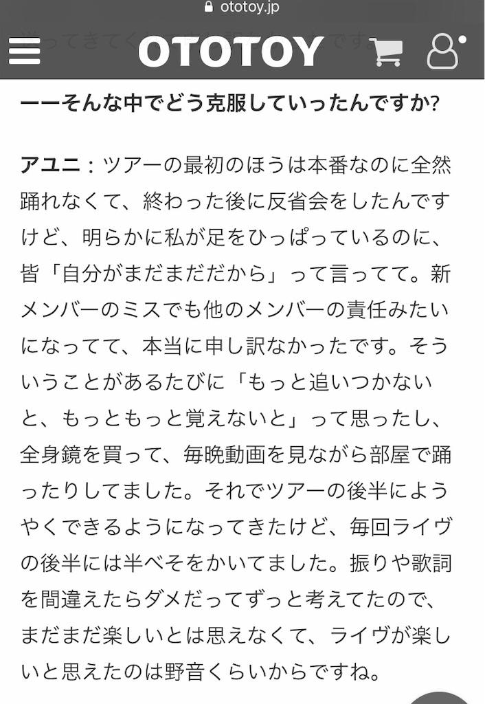 f:id:otakunote:20191001121926j:image