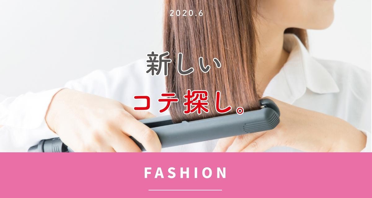 f:id:otama_log:20200604151150j:plain