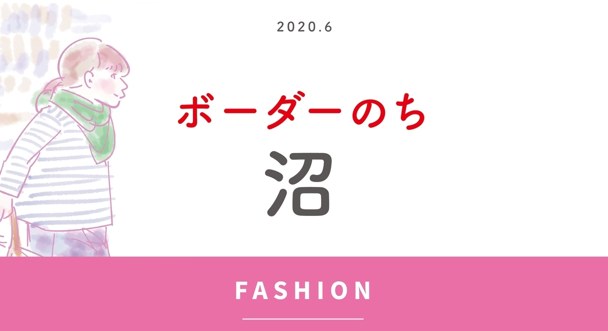 f:id:otama_log:20200608152939j:plain